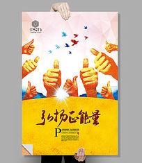 弘扬正能量宣传海报设计