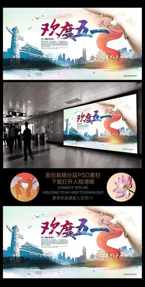 欢度五一创意水彩中国风展板
