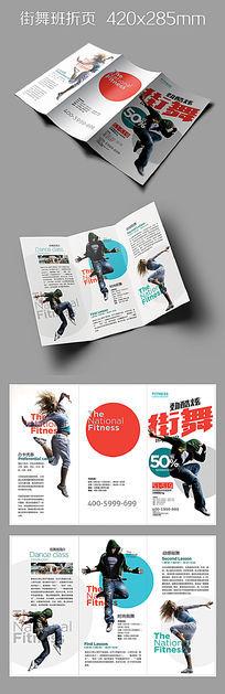 街舞宣传折页设计