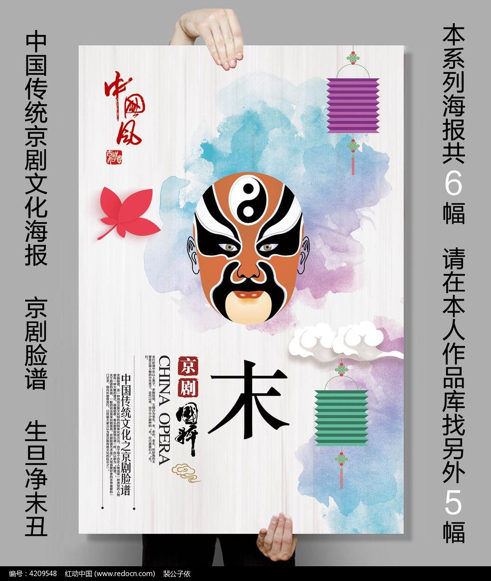 京剧脸谱生旦净末丑海报设计图片