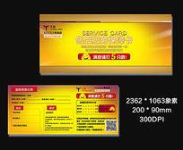 金黄色通用售后服务卡设计