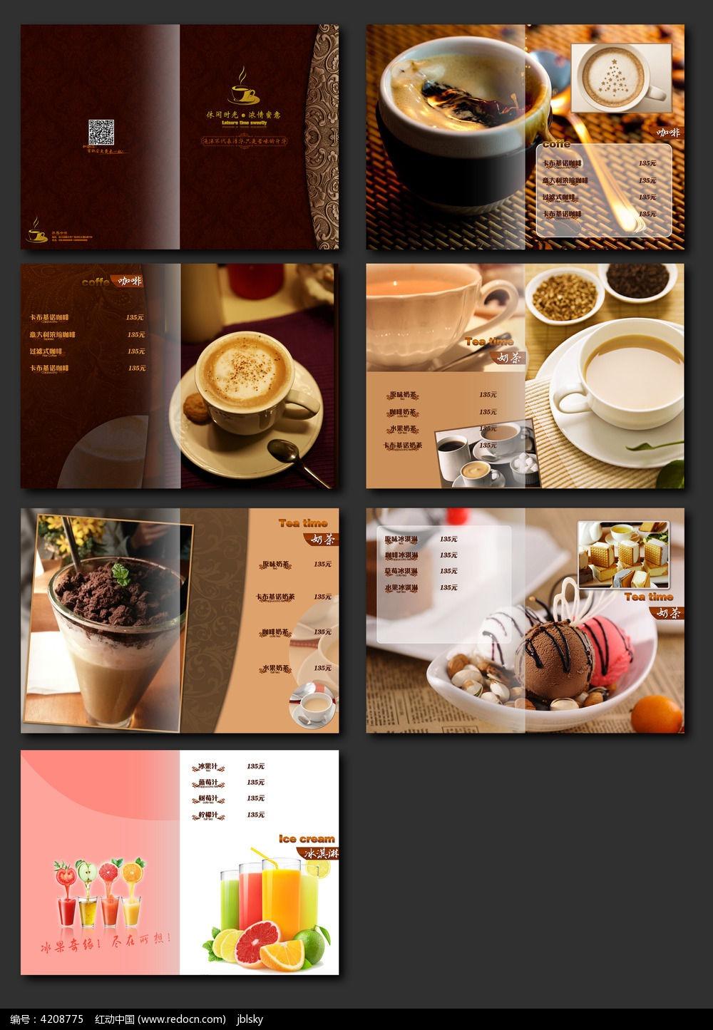 咖啡厅甜品菜单设计
