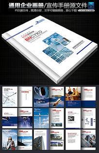 科技行业企业宣传画册设计