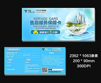 蓝色通用售后服务保障卡模版 PSD