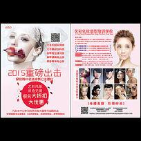 美容美妆培训学校宣传单