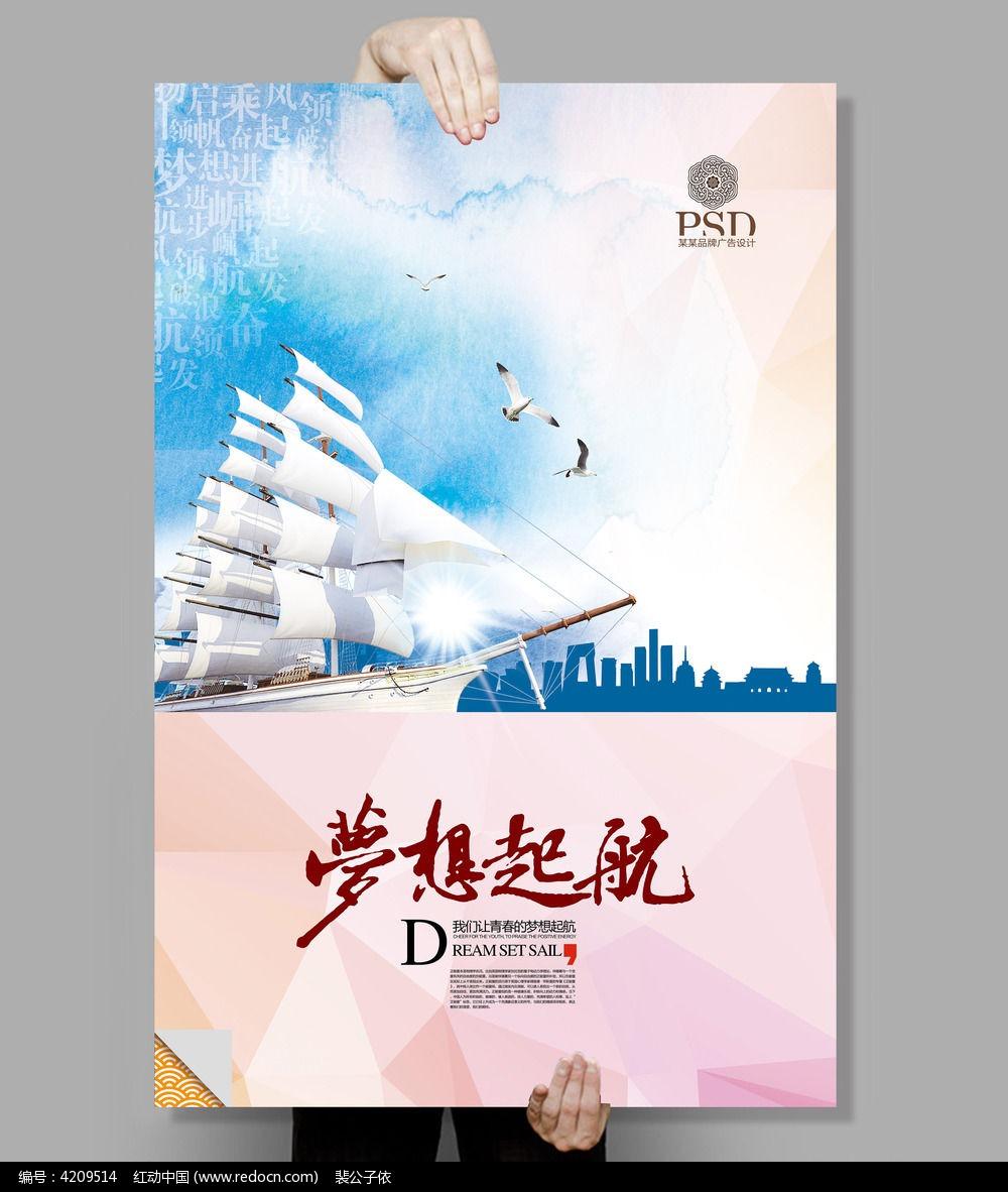 三克的梦想_梦想起航宣传海报模版