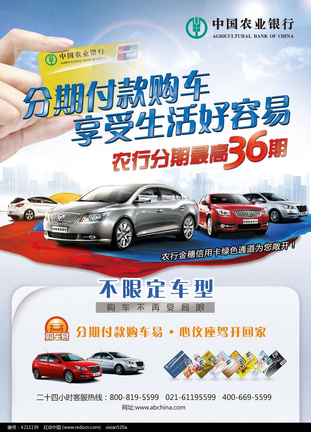 汽车宣传画-分期付款海报高清图片