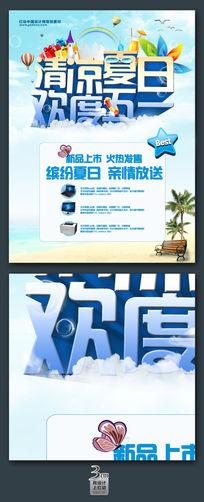 清凉夏日欢度五一海报设计