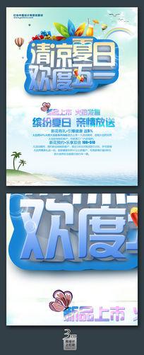 清凉夏日五一活动海报模版