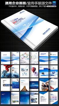 企业商务科技画册设计模板