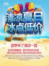 商场夏季促销海报设计