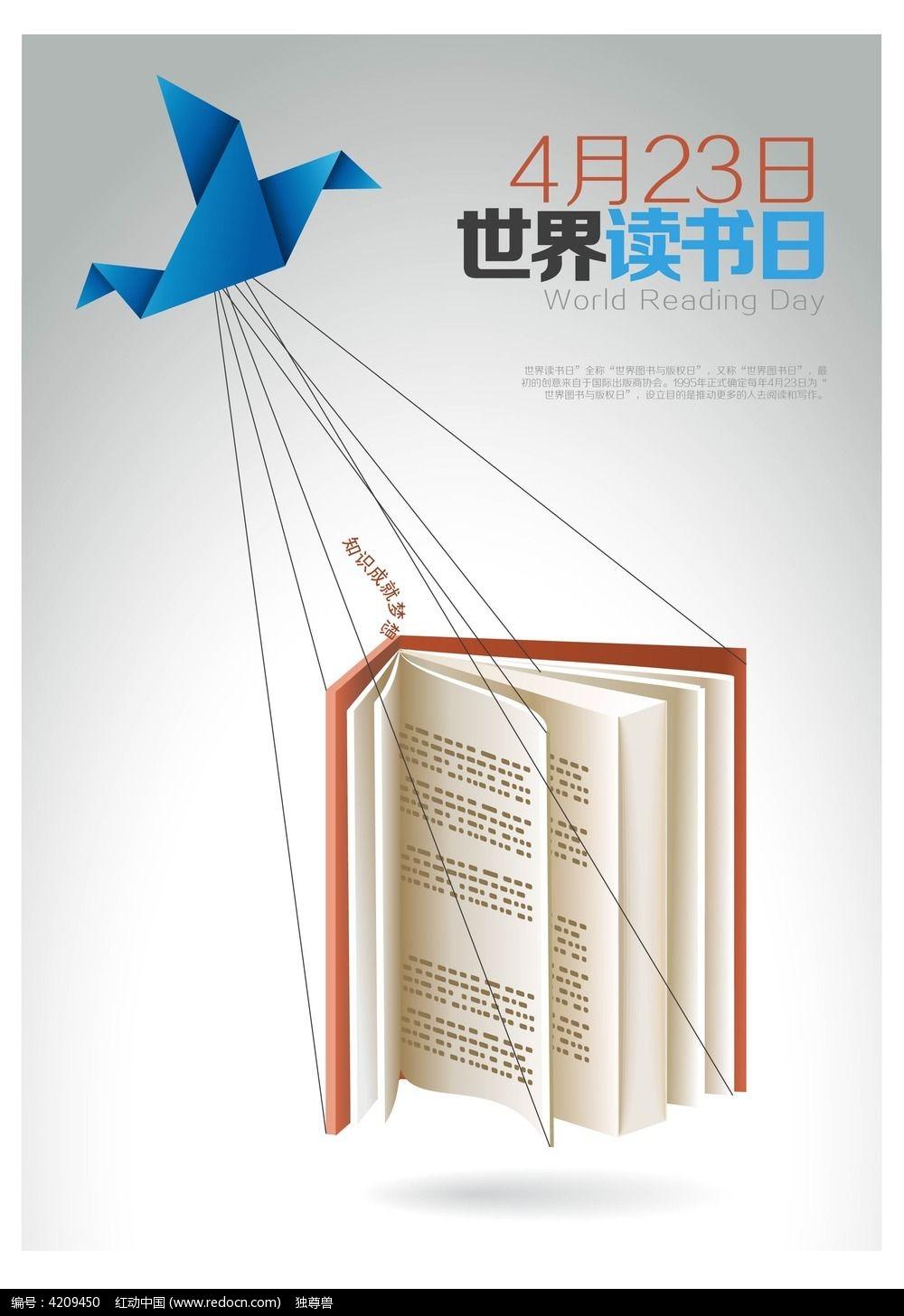校园图书馆读书日psd宣传海报设计下载