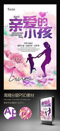 世界儿童日温馨水彩风海报 PSD