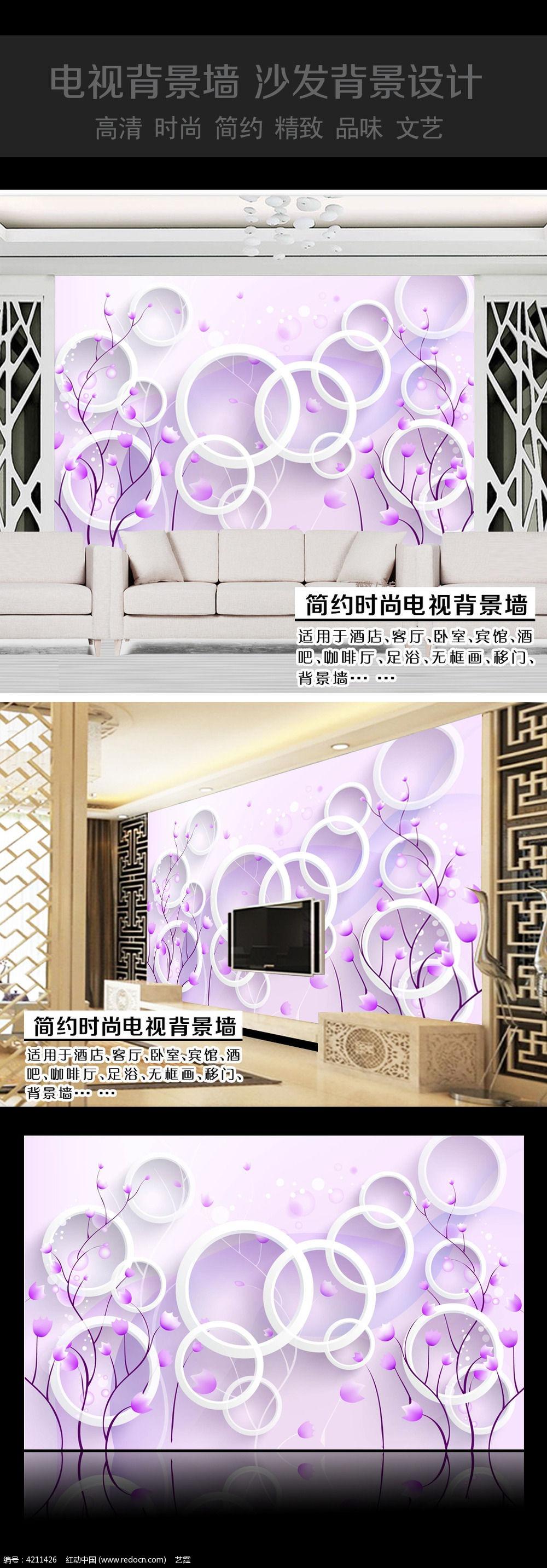 手绘3d郁金香沙发背景墙