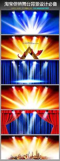 淘宝促销舞台灯光素材模版