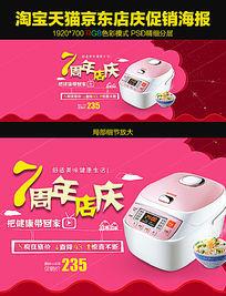 淘宝天猫京东七周年店庆海报