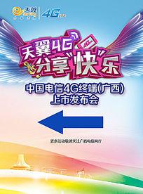 中国电信4G终端上市发布会海报设计