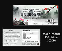 中国风传统山水画售后服务卡设计