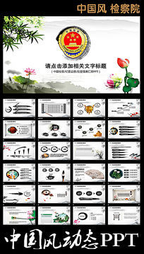 中国风检察院纪检监察宣传ppt模板