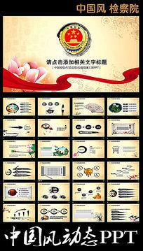中国风检察院ppt课件模板