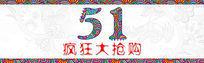 中国民族风51淘宝首页海报设计