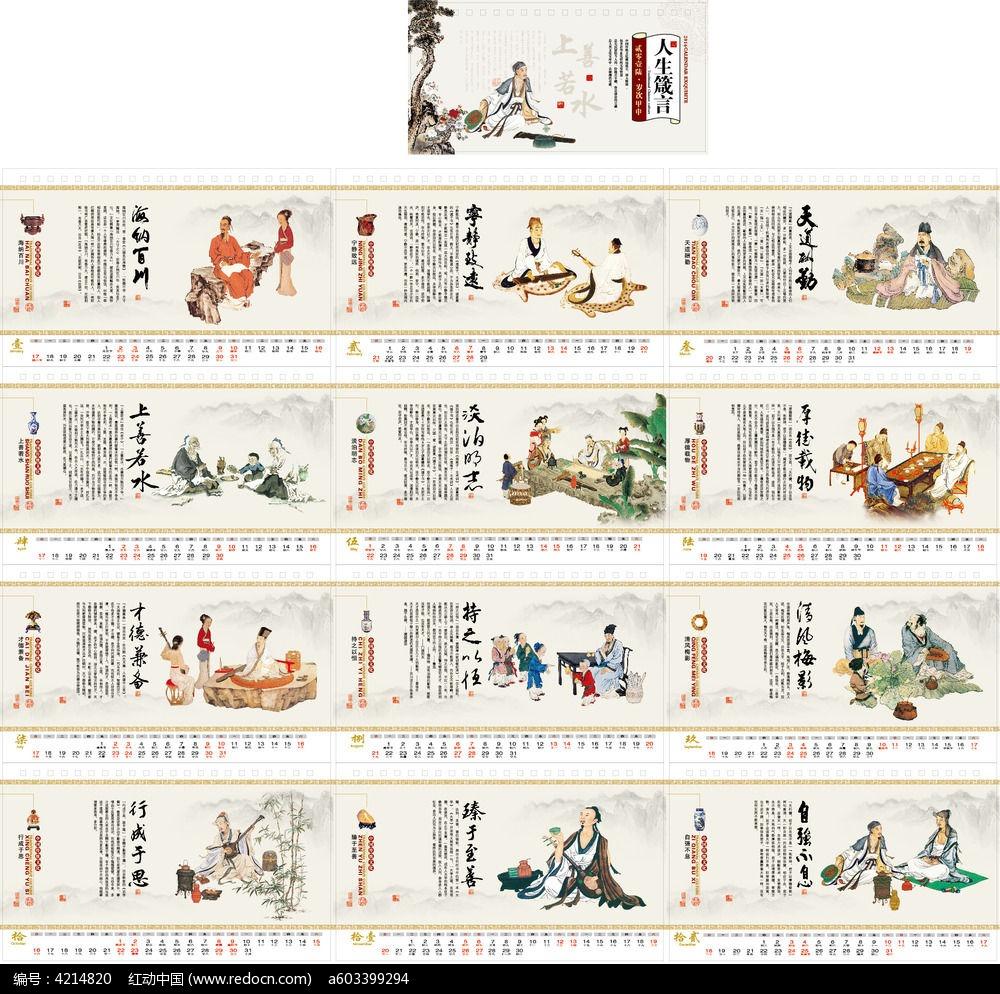 2016猴年日历设计模板图片图片