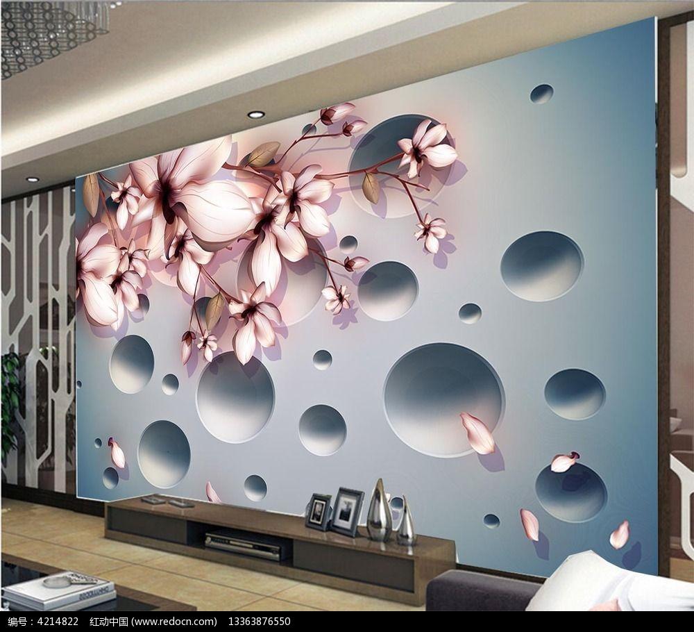原创设计稿 装饰画/电视背景墙 背景墙 3d立体玉兰花电视背景墙  请您