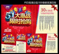 51劳动节大惠战限时抢购促销海报