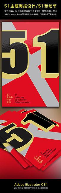 51劳动节字体海报设计