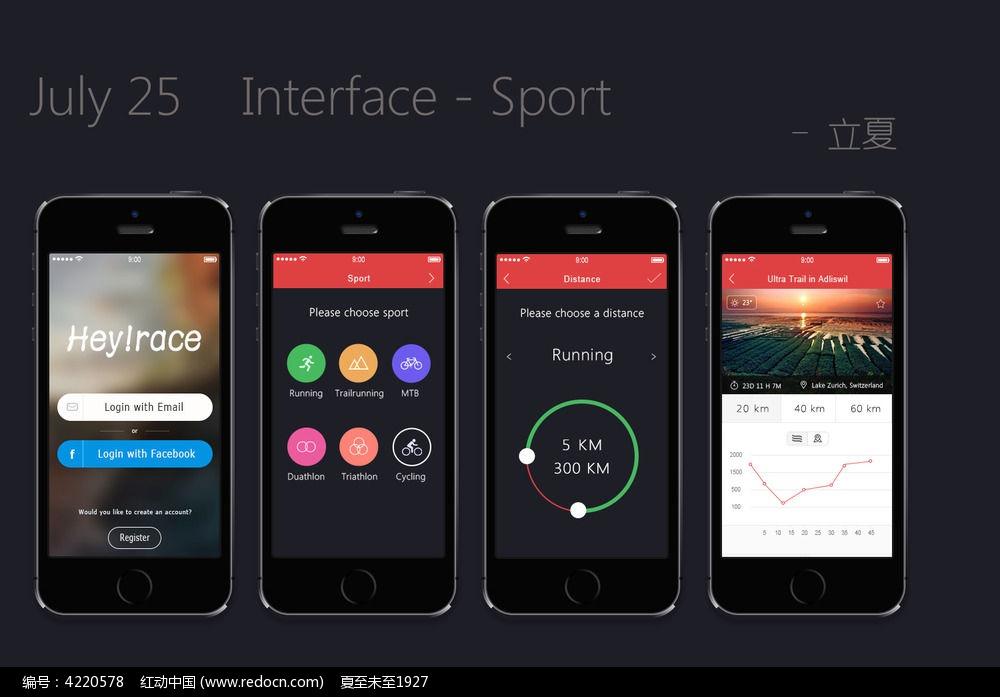 app运动界面设计图片