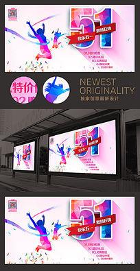 炫彩五一劳动节促销海报设计