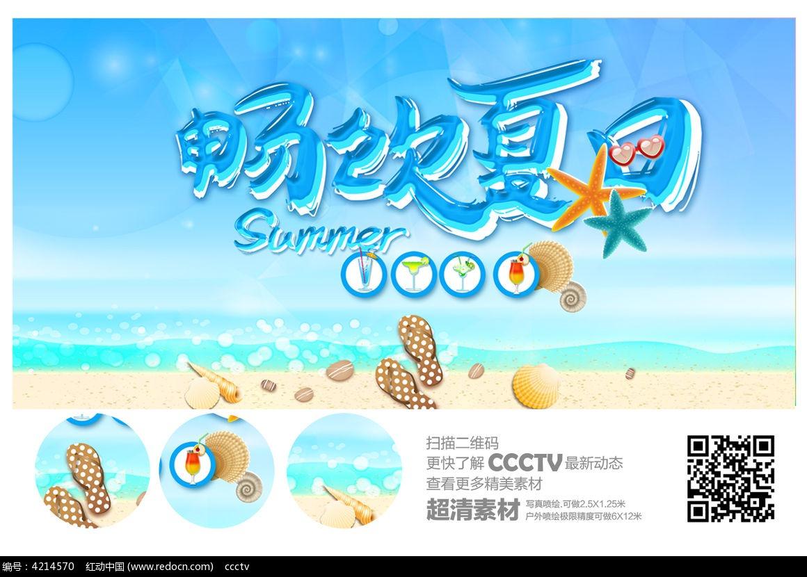 畅饮夏日奶茶店海报设计