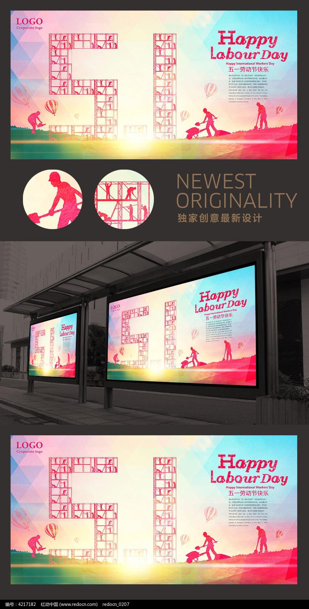 创意五一劳动节海报设计图片