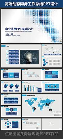 动态电子商务企业文化PPT设计