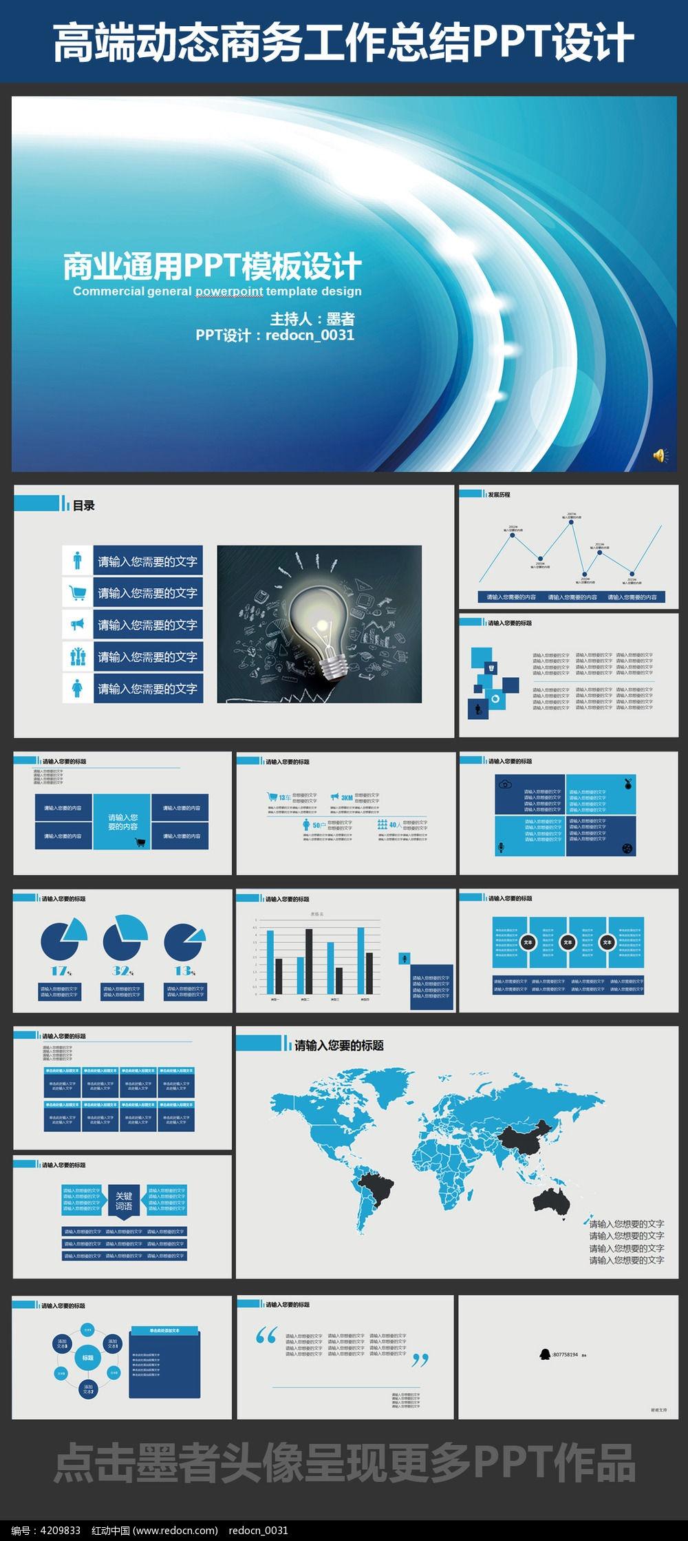 动态商务背景会议PPT设计