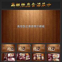饭店食谱图文展示视频模板