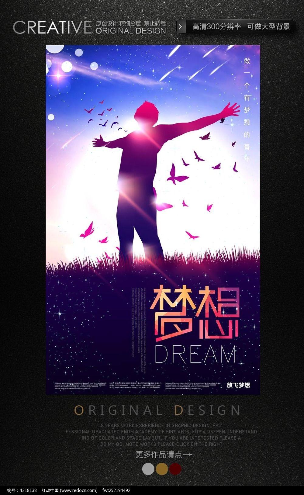 飞梦想梦幻背景海报图片