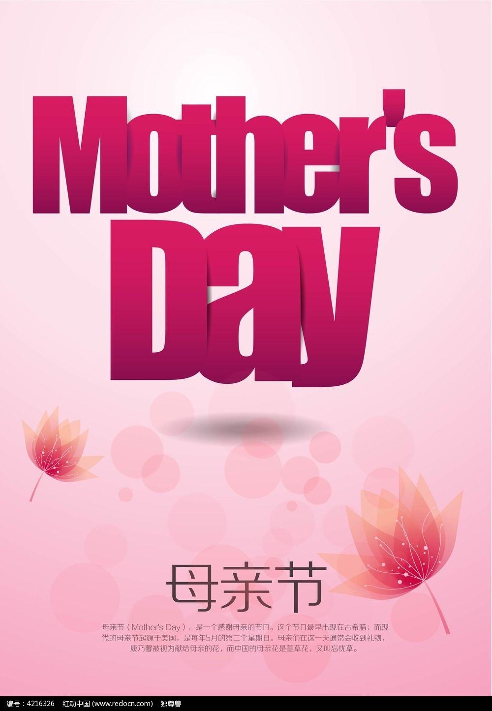 感恩母亲节活动海报