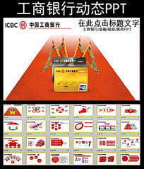 工商银行储蓄贷款PPT模板