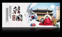 韩国印象韩国旅游海报设计