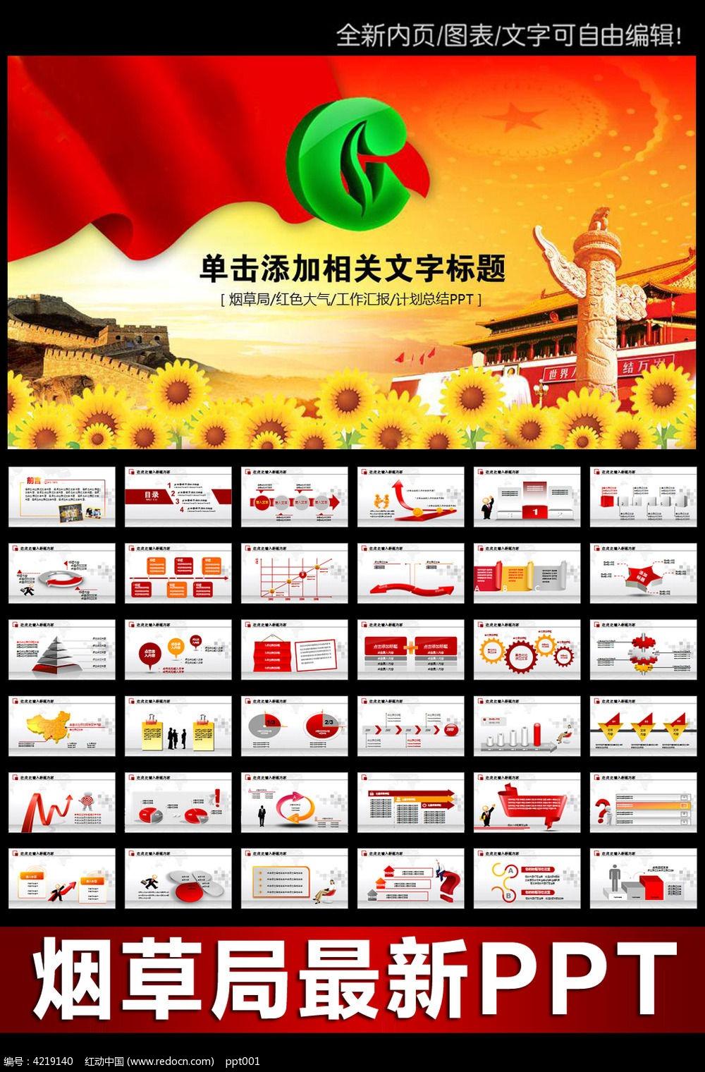 红色烟草局年终总结会议ppt_ppt模板/ppt背景图片图片