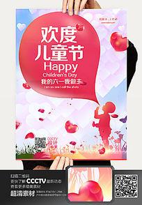 欢度儿童节活动海报模版