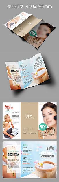 简约美体塑形宣传折页设计