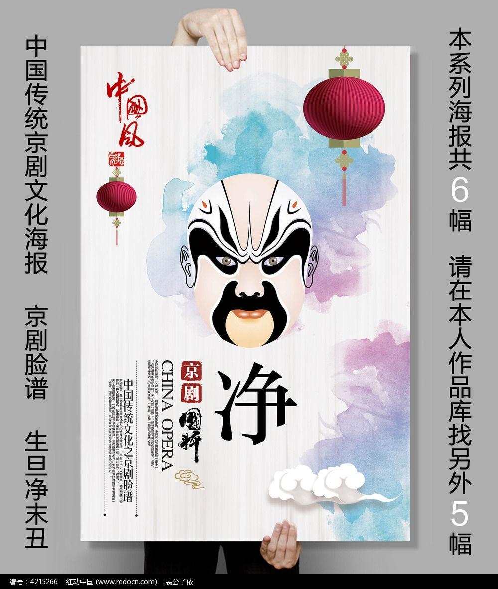 京剧脸谱净海报设计