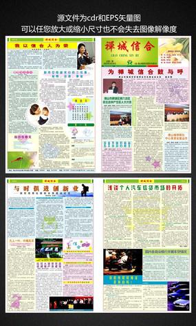 金融企业报纸期刊设计