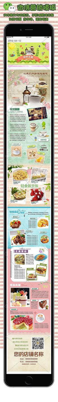 咖啡店微信图文消息模板设计