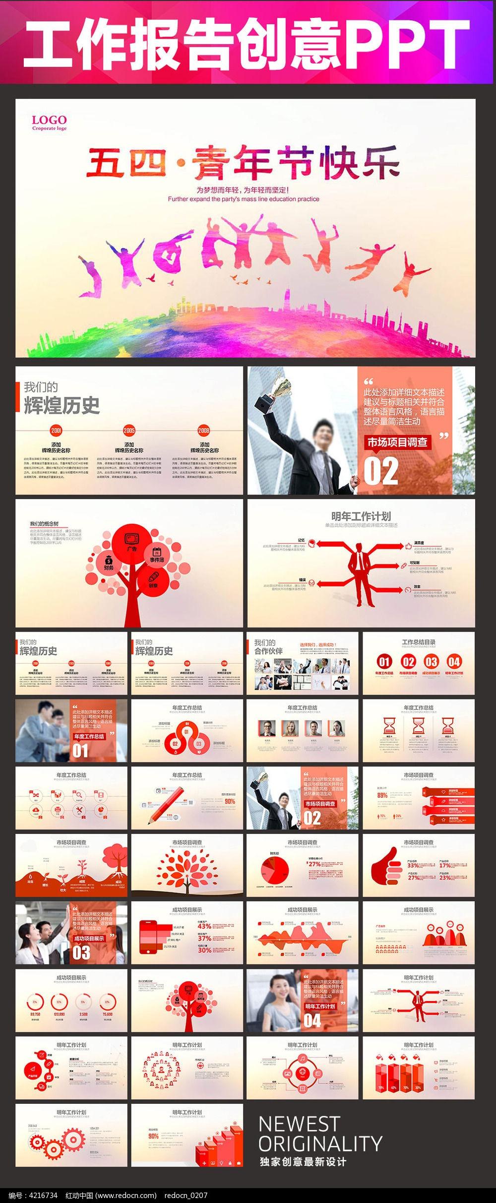 快乐五四青年节共青团PPT模板图片