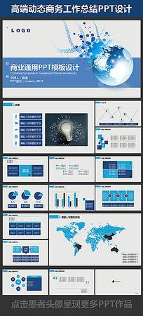 蓝色电子科技工作总结动态PPT设计