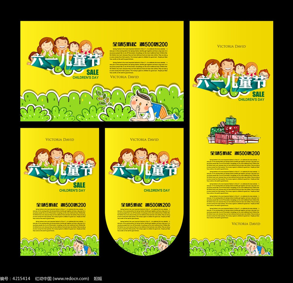 61儿童节吊旗设计