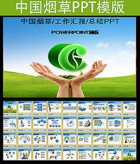 绿色中国烟草局烟草专卖会议PPT模板
